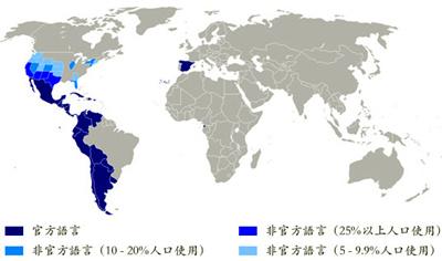 西班牙语是美国的第二官方语言