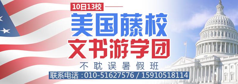 美国藤校文书游学团 10天9晚深度游火热报名中